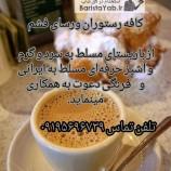 استخدام نیرو در کافه رستوران ورسای فشم