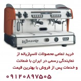 نمایندگی لاسپازیاله ایران laspaziale