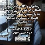 رستوران بین المللی در شهر ساری