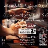 استخدام نیرو در کافه فاروکا بیسترو
