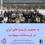 جمعیت باریستا های ایران