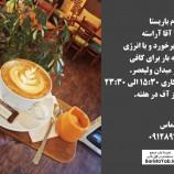 استخدام نیرو کافه فرزین