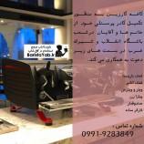 استخدام برای کافه باشگاه انقلاب