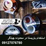 استخدام باریستا برای کافه ای در چیتگر